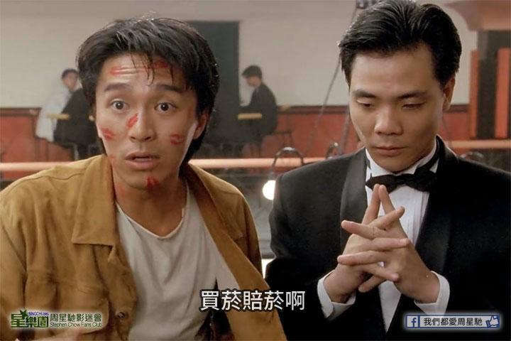 「香港第一反派」程東 22年後仍力挺周星馳