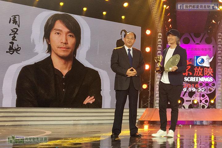 周星馳獲頒國際傳播突出貢獻獎 不忘感謝星迷觀眾