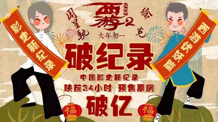 周星馳徐克《西遊伏妖篇》票房全記錄約80億台幣