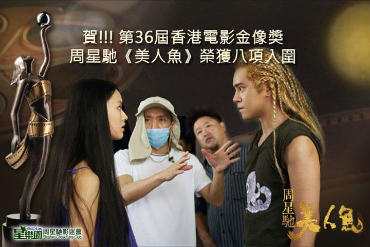 周星馳《美人魚》榮獲八項入圍香港電影金像獎
