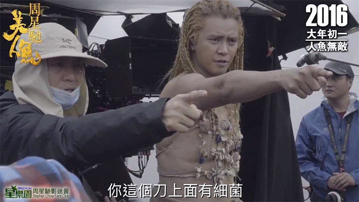羅志祥:《美人魚》的八爪魚原本是星爺自己演