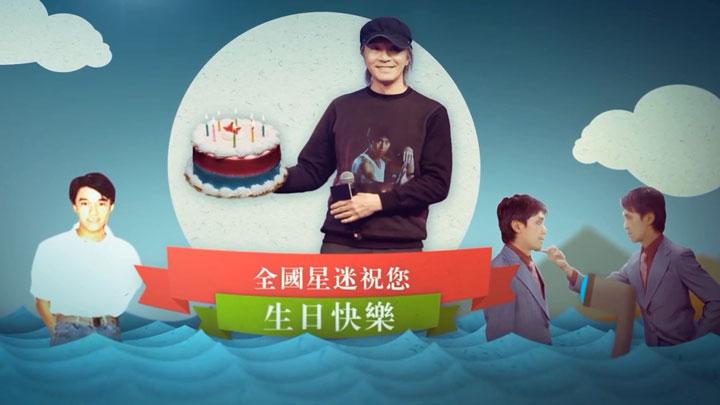 中港台華人星迷 祝賀星爺生日快樂
